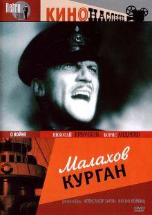 постер к фильму Малахов курган