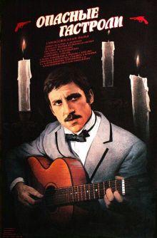 постер к фильму Опасные гастроли