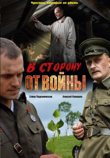 постер к фильму В сторону от войны