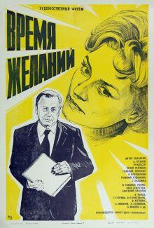постер к фильму Время желаний