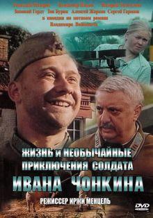 постер к фильму Жизнь и необычайные приключения солдата Ивана Чонкина