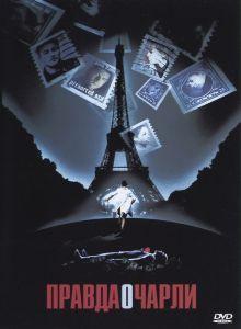 постер к фильму Правда о Чарли
