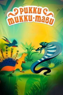 постер к фильму Рикки-Тикки-Тави