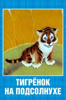 постер к фильму Тигренок на подсолнухе