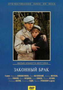 постер к фильму Законный брак