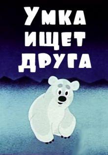 постер к фильму Умка ищет друга