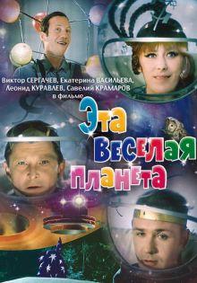 постер к фильму Эта веселая планета