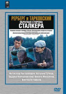 постер к фильму Рерберг и Тарковский: Обратная сторона «Сталкера»
