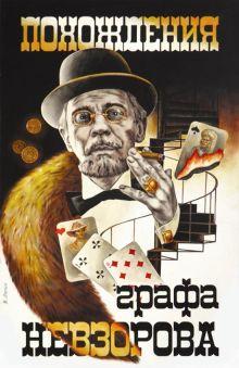 постер к фильму Похождения графа Невзорова