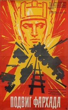 постер к фильму Подвиг Фархада