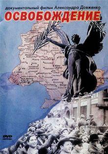 постер к фильму Освобождение