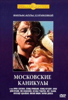постер к фильму Московские каникулы