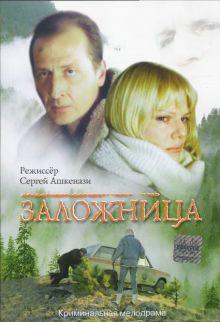 постер к фильму Заложница