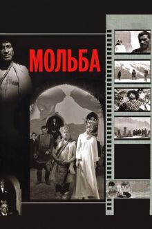постер к фильму Мольба