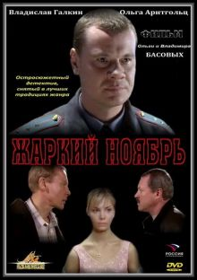 постер к фильму Жаркий ноябрь