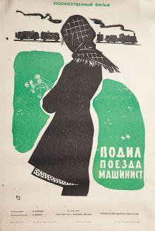 постер к фильму Водил поезда машинист