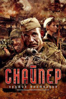 постер к фильму Снайпер: Оружие возмездия