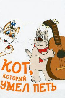 постер к фильму Кот, который умел петь