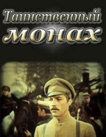 постер к фильму Таинственный монах