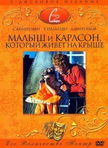 постер к фильму Малыш и Карлсон, который живет на крыше
