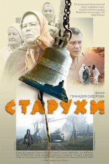 постер к фильму Старухи