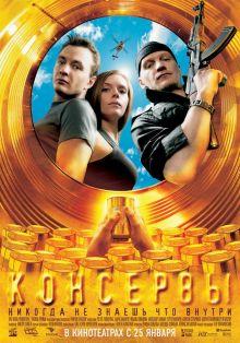 постер к фильму Консервы