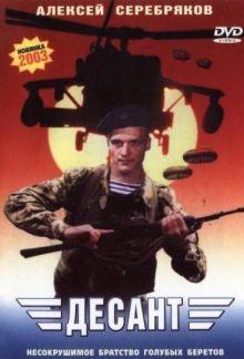 постер к фильму Десант