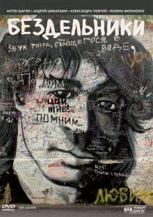 постер к фильму Бездельники
