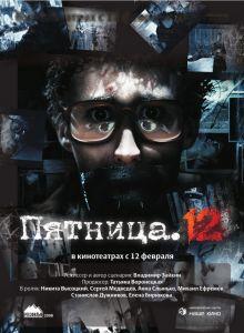 постер к фильму Пятница. 12