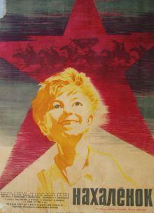постер к фильму Нахалёнок
