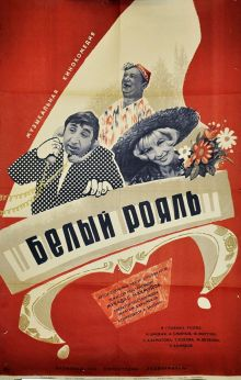 постер к фильму Белый рояль