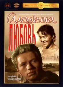 постер к фильму Алешкина любовь