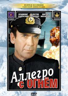 постер к фильму Аллегро с огнем