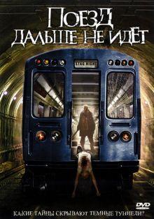 постер к фильму Поезд дальше не идет