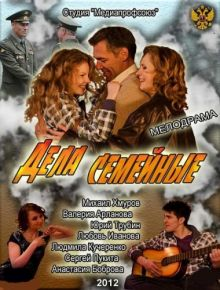 постер к фильму Дела семейные