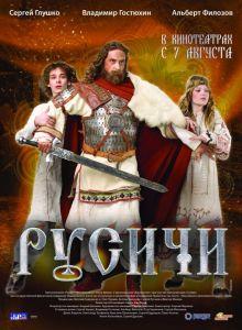 постер к фильму Русичи