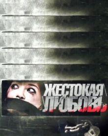 постер к фильму Жестокая любовь