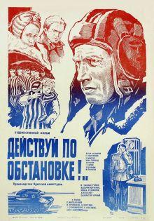 постер к фильму Действуй по обстановке!..