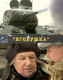 постер к фильму Егорушка
