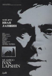 постер к фильму Мой друг Иван Лапшин