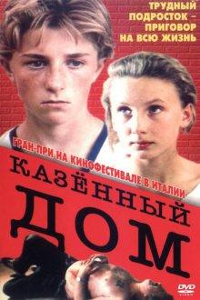 постер к фильму Казенный дом