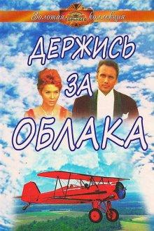 постер к фильму Держись за облака