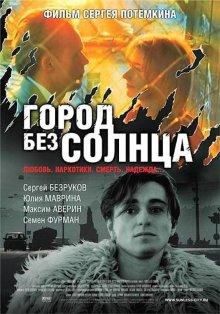 постер к фильму Город без солнца