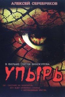 постер к фильму Упырь