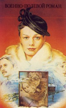 постер к фильму Военно-полевой роман