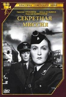 постер к фильму Секретная миссия