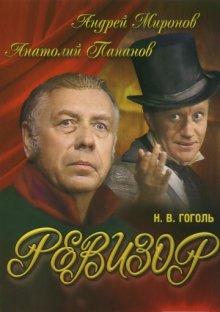 постер к фильму Ревизор