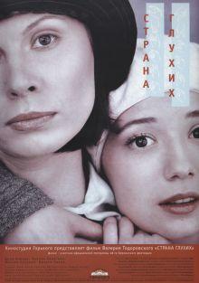 постер к фильму Страна глухих