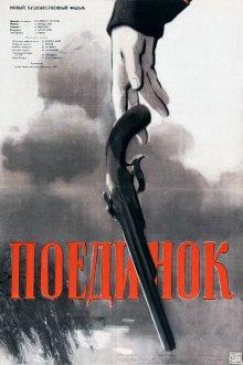 постер к фильму Поединок