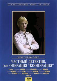 постер к фильму Частный детектив, или Операция «Кооперация»